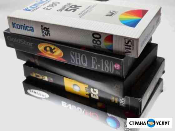 Оцифровка видеокассет (VHS) Рязань