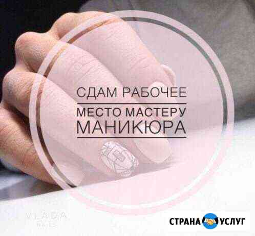 Аренда рабочего места для мастера маникюра Псков