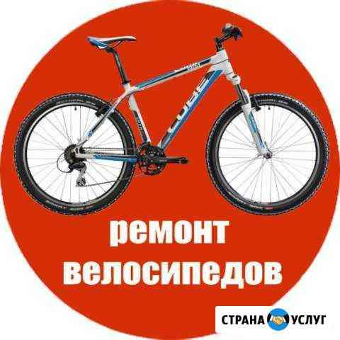 Ремонт Велосипедов Ульяновск