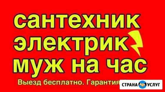 Дежурный мастер электрик сантехник панели плитка с Петрозаводск