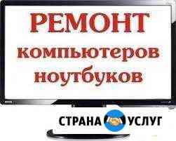 Ремонт ноутбуков компьютеров, установка Windows Хабаровск