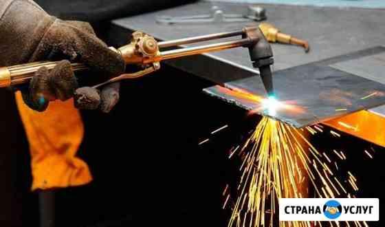Газовая резка Томск