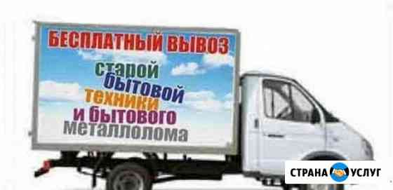 Утилизация, вывоз бытовой техники (бесплатно) Кострома