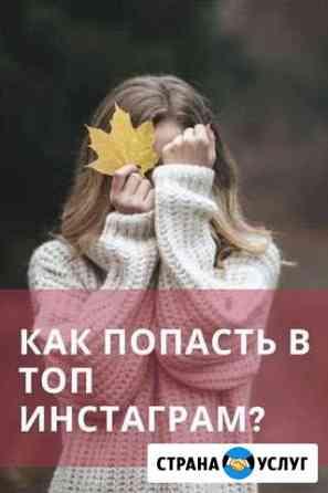Продвижение Инстаграм Хабаровск