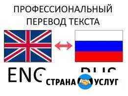 Переводчик английского языка Нальчик