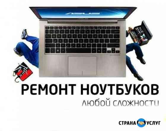 Ремонт ноутбуков, компьютеров, телевизоров Топки
