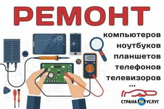 Ремонт телевизоров Белогорск