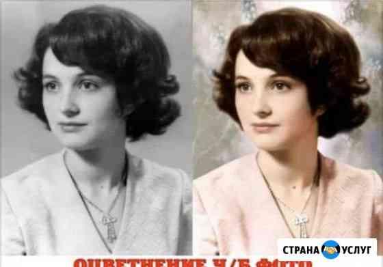 Реставрация старых фотографий онлайн Петропавловск-Камчатский