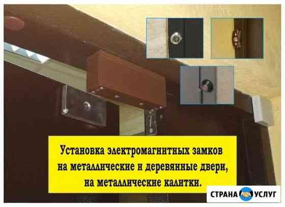 Электромагнитный замок, домофон. Установка Санкт-Петербург