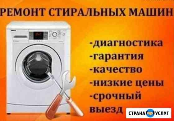 Ремонт стиральных машин в Рузаевке.Выезд 0руб Рузаевка