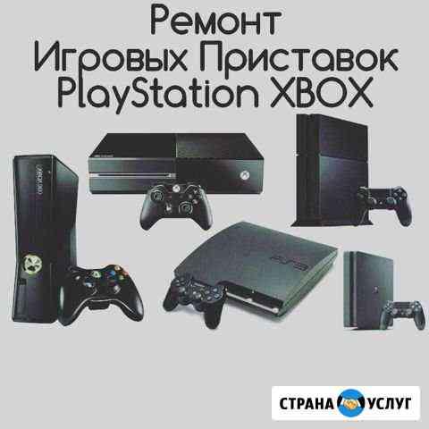 Ремонт игровых приставок Владикавказ