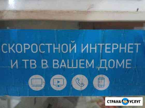 Высоко скоростной интернет Новомосковск
