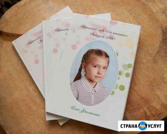 Выпускные альбомы детский сад Тула