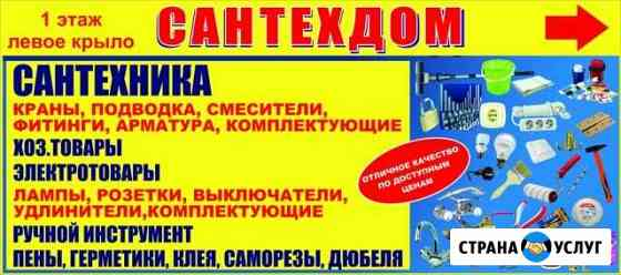 Услуги Сантехника, электрика Белгород