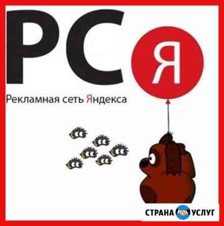 Настройка рекламы в Яндекс Директе рся Орёл