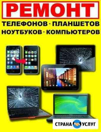 Ремонт, сотовых телефонов и ноутбуков Клинцы