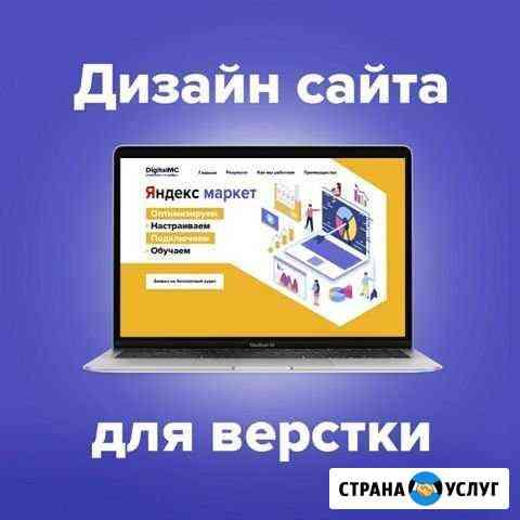 Дизайн сайта Орёл
