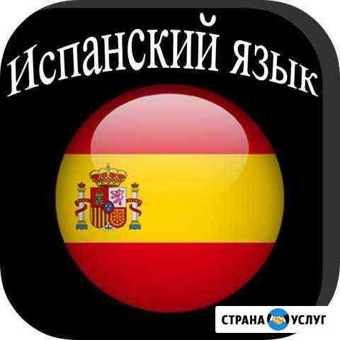 Испанский язык для детей и взрослых Кострома