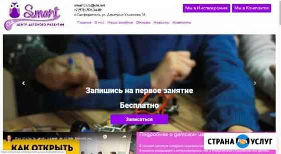 Разработка сайтов Симферополь