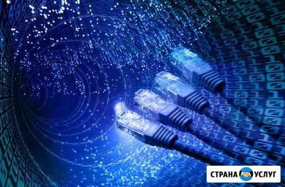 Монтаж и обслуживание проводной сети, Wi-Fi и пк Светлогорск