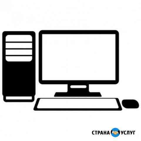 Компьютерные услуги, консультации Котлас
