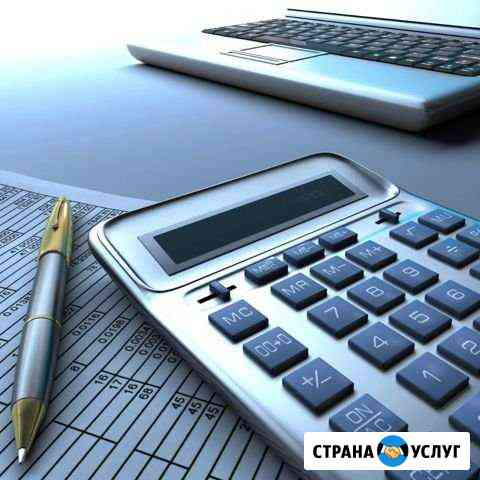 Бухгалтерские услуги Саранск