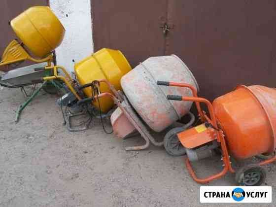 Аренда бетономешалки Чита