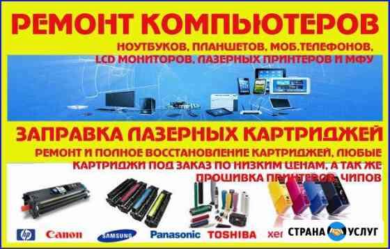 Ремонт: пк, ноутбуки, планшеты, телефоны Ванино
