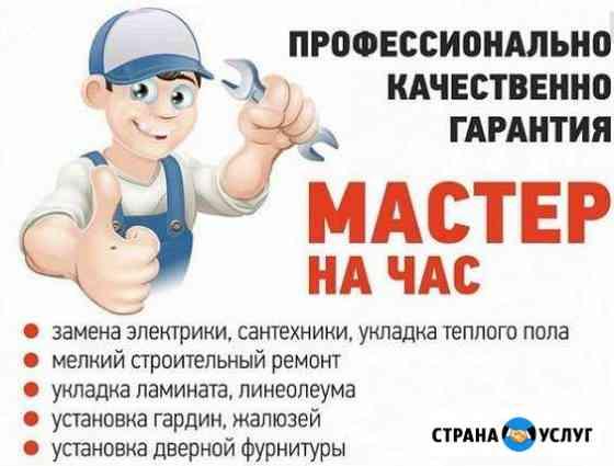 Мастер на час (Муж на час) Сантехник Электрик Челябинск