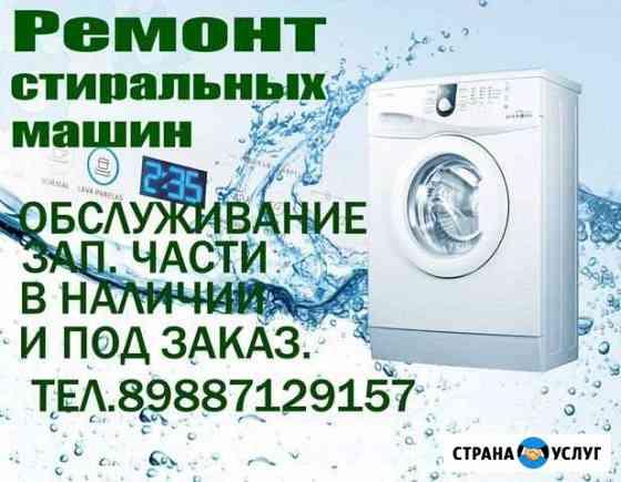 Ремонт стиральных машин Зеленчукская