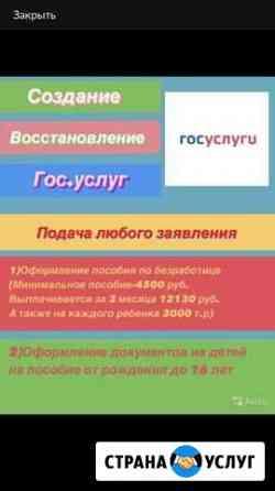 Подаю на безработицу и на детские пособия Грозный
