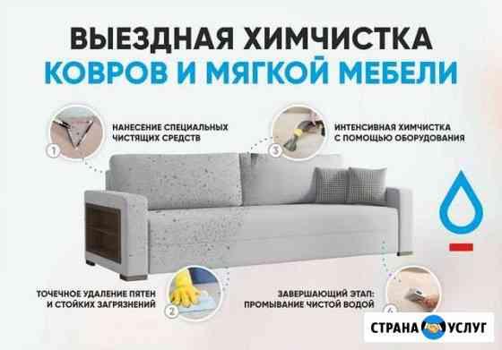 Химчистка мягкой мебели и ковров на дому Пермь