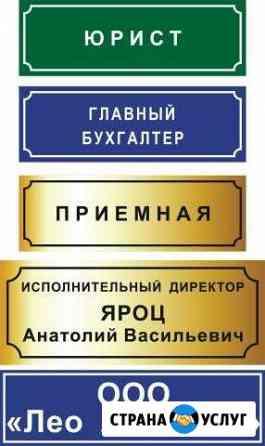 Таблички, Печати, Пломбираторы Калининград