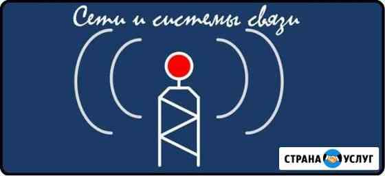Связь: компьютерные сети и интернет, удалёнка Псков
