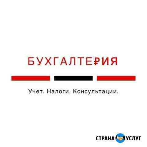 Бухгалтерское обслуживание Владикавказ