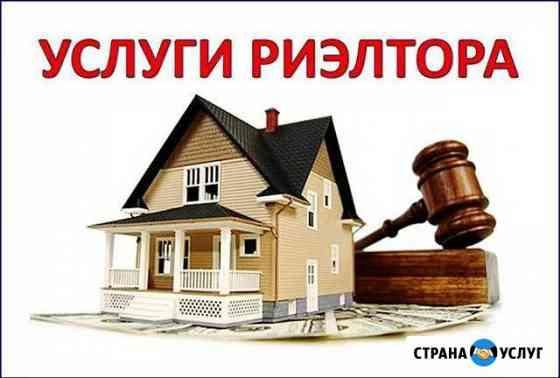 Риэлторские услуги Смоленск