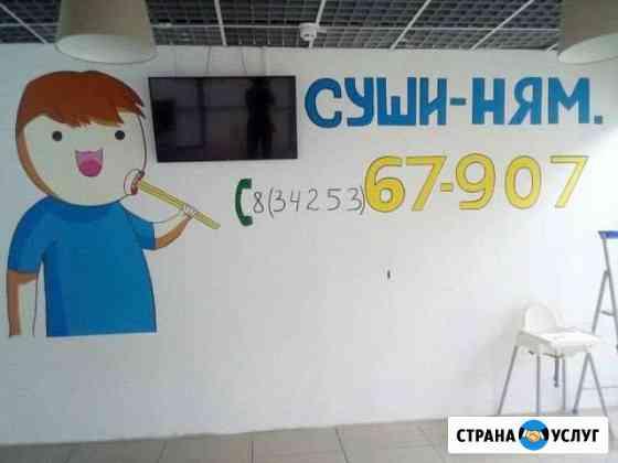 Настенные и стеклянные рисунки Соликамск