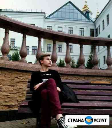 Репетитор по истории Смоленск