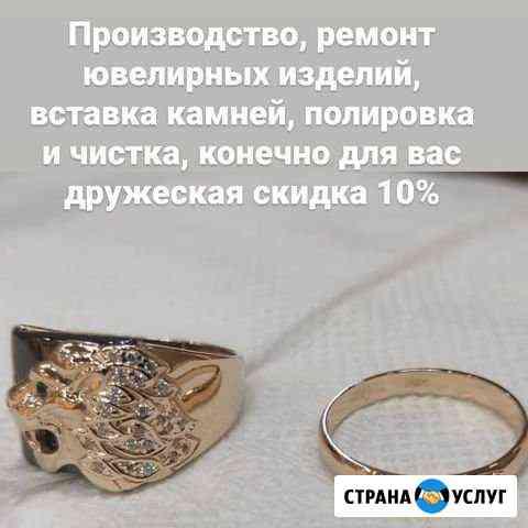 Золото Барнаул