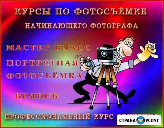 Фотосъёмка - Курсы по фотосъёмке Брянск