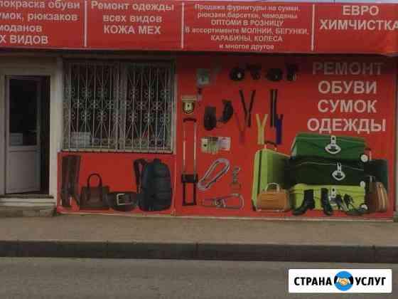 Ремонт и покраска сумок,курток обуви,чемоданов Ставрополь