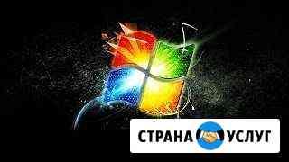 Windows, Office, настройка, установка Калининград