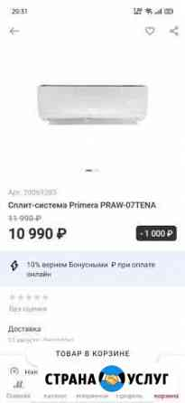 Сплит-система скидка 2000 р Оренбург