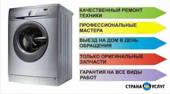 Ремонт стиральных машин любой сложности на дому Петрозаводск