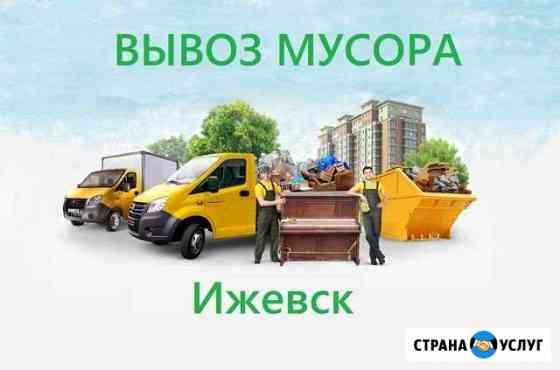 Вывоз Мусора  Демонтаж  Разнорабочие Ижевск
