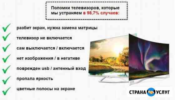 Ремонт ЖК Телевизоров и Мониторов Калуга