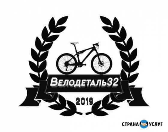 Ремонт и обслуживание велосипедов Брянск
