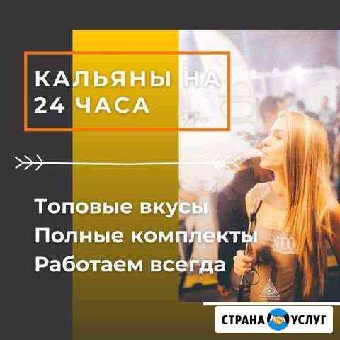 Аренда кальяна Нижневартовск