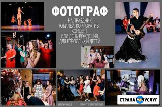 Фотограф на др, юбилей, корпоратив или праздник Архангельск