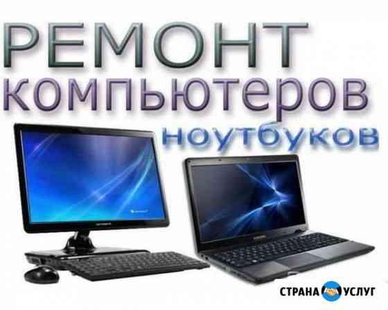 Ремонт пк, ноутбуков и др Абакан